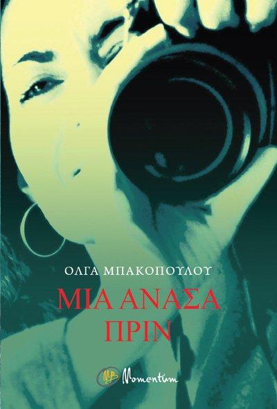 Μια ανάσα πριν - book cover