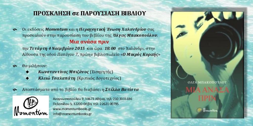 Μια Ανασα Πριν - παρουσίαση βιβλίου Χαλάνδρι - πρόσκληση